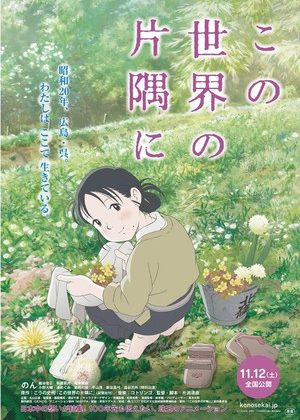 In This Corner of the World Film Licensed in UK, France, Germany, Mexico, 10 Other Countries