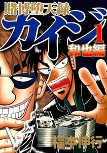 Kaiji Manga Gets PlayStation VR Game About Crossing Steel Beams