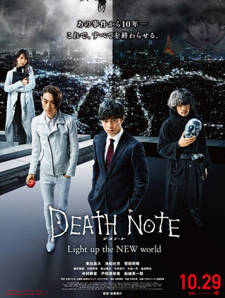 2016 Death Note Film's English-Subtitled Trailer Streamed