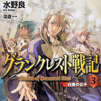 "Teaser Trailer for ""Record of Grancrest War"" Drops the Bass"