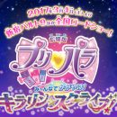 4th PriPara Anime Film Revealed For March 4 Debut