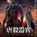 Genocidal Organ Anime Film Opens in Japan on February 3