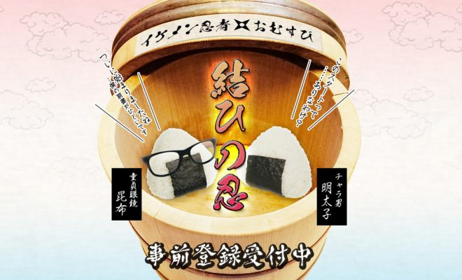 Upcoming Smartphone Game Casts Ninja as Rice Balls