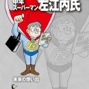 Doraemon Co-Creator's  Chūnen Superman Saenai-shi Manga Gets Live-Action Show