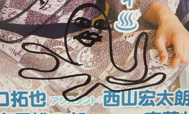 Takuya Eguchi's Hilariously Bad Doodles Return