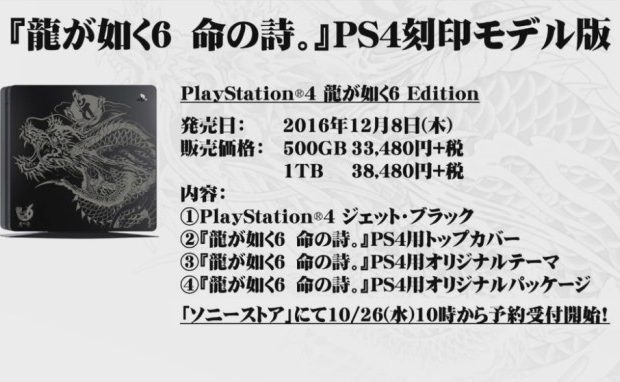 Yakuza 6 Gets Its Own PlayStation 4 Variant Console