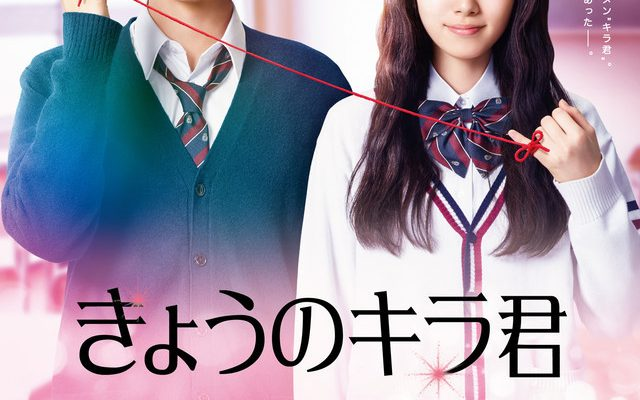 Live-Action Kyō no Kira-kun Film's Trailer Previews Theme Song