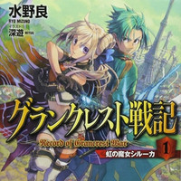 "Ryo Mizuno's ""Record of Grancrest War"" Light Novel Gets Anime Adaptation"