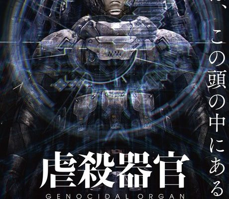 Genocidal Organ Anime Film Reveals February 3 Opening, New Visual (Updated)