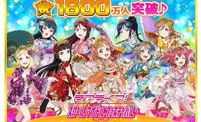 Love Live! School Idol Festival Game App Has 18 Million Users in Japan