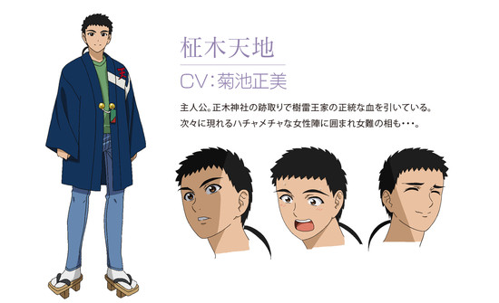 4th Tenchi Muyo! Ryo Ohki OVA's Trailer Previews Opening Theme