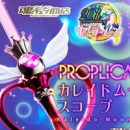"This Proplica ""Sailor Moon"" Kaleido Moon Scope Features Lines From The Anime"