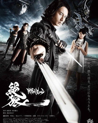 Garo Project Gets New TV Anime Series