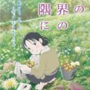 'In This Corner of the World' Earns 47 Million Yen in Opening Weekend, Wins Peace Film Award