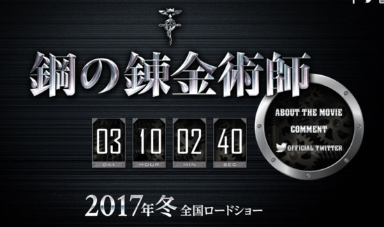 Live-Action Fullmetal Alchemist Film's Website Hosts Countdown