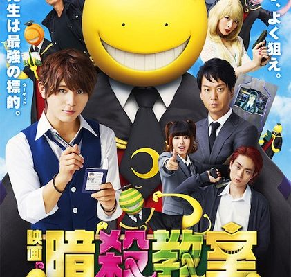Assassination Classroom (Jdrama)