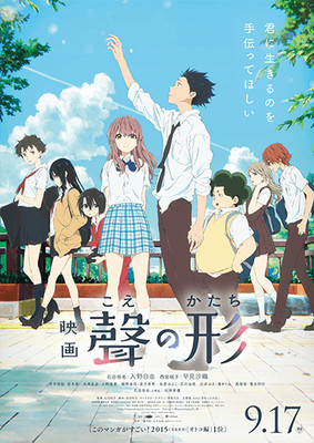 A Silent Voice Film Earns 2.1 Billion Yen, Sells 1.6 Million Tickets