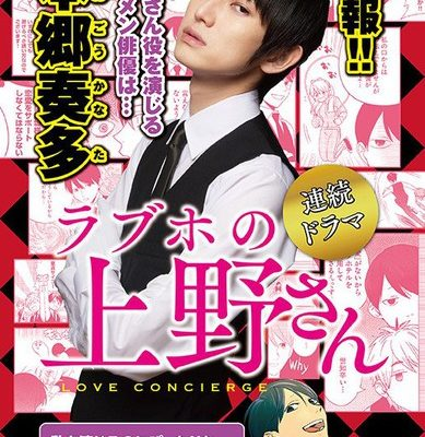 Live-Action Love Concierge Series Unveils Visuals