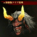 "Koei Tecmo Reveals More About ""Nioh"" in First Live Stream"