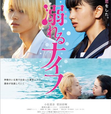 Live-Action Oboreru Knife Film's Special Video Shows Natsume, Kō Underwater