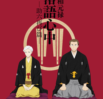 Shōwa Genroku Rakugo Shinjū Anime's 2nd Season Reveals Staff, Cast, Visual, Ad
