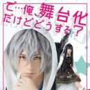 """26-Year-Old Yoshihiko Aramaki to Star in """"First Love Monster"""" Stage Play"""