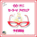 See Like a Magical Girl With Sailor V Eyeglasses