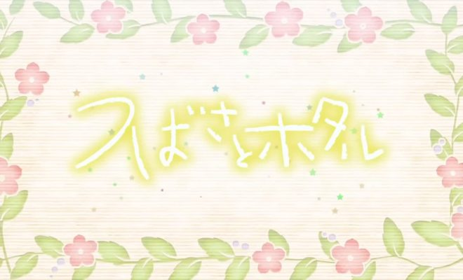 Tsubasa to Hotaru (2016) Ep. 2 is now available in OS.