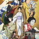 Miss Hokusai Anime Film Earns US$176,008 in U.S.