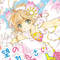 """Cardcaptor Sakura"" Returns In 2018 Clear Card TV Anime Adaptation"