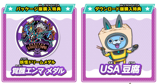 Yo-kai Watch 3 3DS Game Streams 3 Videos for 'Sukiyaki' Version