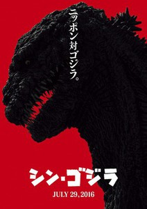 Shin Godzilla Celebrates Free Pocky Day in Softbank TV Commercial