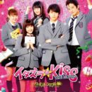 2nd Itazura na Kiss Live-Action Film's Trailer Previews College Story