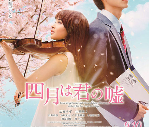 Live-Action Your Lie in April Film's English-Subtitled Trailer Posted