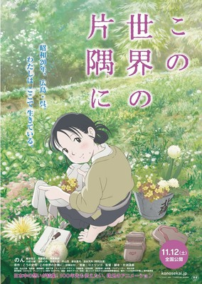 Mainichi Shimbun: 'In This Corner of the World' Film Projected to Earn 500 Million Yen