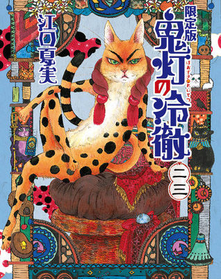 Hozuki no Reitetsu Manga Gets New Anime Project Starting With OAD in March