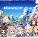 Chinese KanColle Ripoff Game Launches in Japan