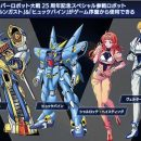 Super Robot Wars V PS4/PS Vita Game Trailer Reveals February 23 Release Date