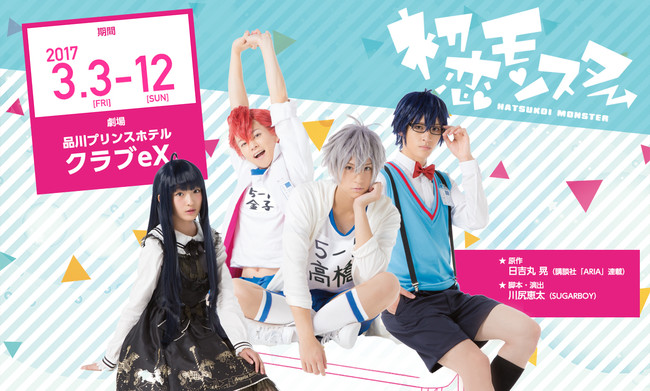 First Love Monster Stage Play's Cast Revealed in Costume