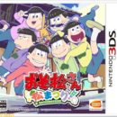 Mr. Osomatsu 3DS Game's Videos Highlight Mini-Games