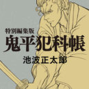 Onihei Historical TV Anime Gets Prologue Video Anime