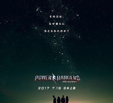 New Power Rangers Film Opens in Japan in July