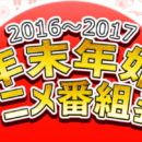 Special Anime Programming Celebrates New Year's in Japan