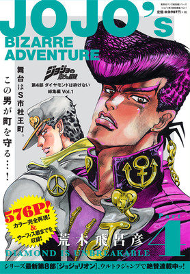 Live-Action JoJo's Bizarre Adventure Film Opens on August 4