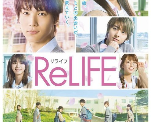 Sonoko Inoue Performs ReLIFE Live-Action Film's Theme Song