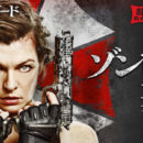 Resident Evil Classifieds: Security Zombies Wanted for Live-Action Film Premiere