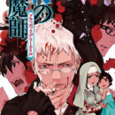 Blue Exorcist Manga Gets Unaired Anime DVD, Drama CD