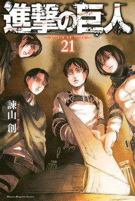 Attack on Titan Manga Gets Stage Play Next Summer