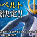 Pokkén Tournament Fighting Game Adds Empoleon