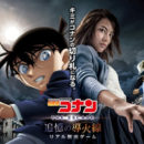 "Universal Studios Japan's ""Detective Conan"" Attraction to Feature Next Film's Prequel Story"